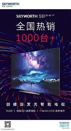 游戏控必备电视:创维<font color='#FF0000'>S81</font>畅享极速游戏体验