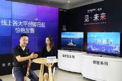 """创维H90智慧屏震撼上市创造""""社交+智慧屏""""的新可能"""