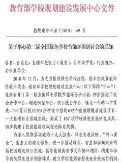 【会议通知】<font color='#FF0000'>2019</font>智慧学校后勤建设博览会暨全国绿色学校节能环保研讨会12月在深圳举行!