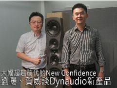 Dynaudio:大幅超越前代的<font color='#FF0000'>New</font>Confidence
