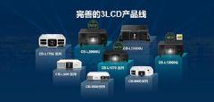 爱普生发布全系列高端投影机