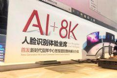 面向未来AV<font color='#FF0000'>CIT</font>魅视领跑智慧安防