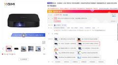 京东极米投影仪比其他平台便宜超1000元!没理由不买