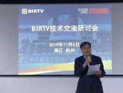 <font color='#FF0000'>BIRTV</font>技术研讨会在杭州成功举办