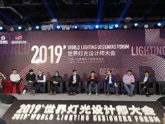 光峰科技助力2019世界灯光设计师大会