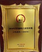 喜讯:会畅通讯荣获第2<font color='#FF0000'>1</font>届中国上市公司金牛奖!