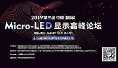2019第三届中国(国际)<font color='#FF0000'>micro-LED</font>显示高峰论坛将在南京召开