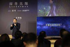 探寻生命科学,领略创新魅力创维探寻无限北京站成功举办