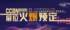 第二十八届中国国际广播电视信息网络展览会<font color='#FF0000'>CCBN</font>2020展览亮点