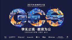 多视角聚焦未来教育,GES<font color='#FF0000'>2019</font>未来教育大会在京举行