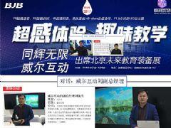 同辉无限携手威尔互动多个教学解决方案出席2018中国(北京)未来教育装备展示会
