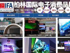 ifa2017柏林国际电子消费展专题报道