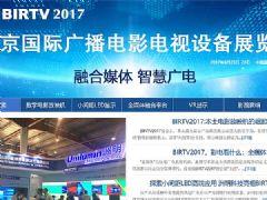 birtv2017北京国际广播电影电视展专题