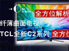 TCL全新曲面电视C2系列全方位解析