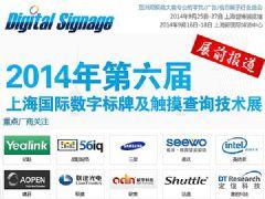 2014第六届上海国际数字标牌技术展