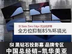 SI黑钻石投影幕专区 总经销凯华美亚