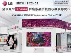 LG全球最窄<font color='#FF0000'>3.5mm</font>拼缝液晶拼接显示器及98英寸单屏大屏4K超高清显示器亮相InfoCommChina2014展