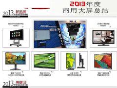 大屏商用显示产业2013年度总结专题