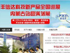 丰信达科技全国巡展内蒙古站圆满落幕