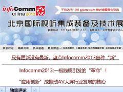 2013北京国际视听集成装备及技术展