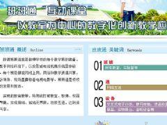 班班通_互动课堂_数字化创新教学应用