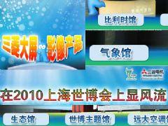 三菱大屏影像产品在上海世博会显风流