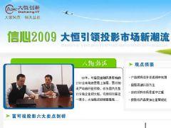 信心2009大恒引领投影市场新潮流
