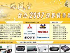 一路风尘盘点2007年度投影机市场