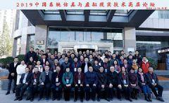 <font color='#FF0000'>2019</font>届中国系统仿真与虚拟现实技术高层论坛---仿真界的年度盛会