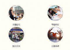 年末教育盛会,20<font color='#FF0000'>1</font>9华南智慧教育装备展即将在粤召开