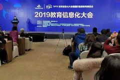 奥威亚在<font color='#FF0000'>2019</font>年中国教育技术协会上搞事情啦!