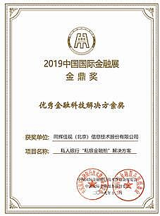 同辉佳视获中国国际金融展金鼎奖