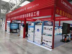 艾博德亮相第一届陕西教育信息化大会