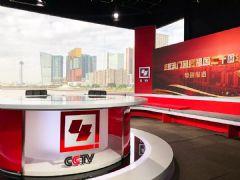 AET入驻央视演播厅,现场直播澳门回归20周年大会