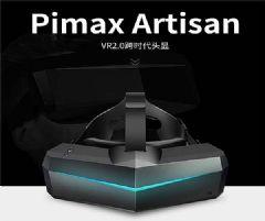 小派科技CES2020发布高清晰度实惠新品头显Vision<font color='#FF0000'>AR</font>tisan