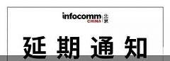 北京<font color='#FF0000'>InfoComm</font>China2020展会延期举办