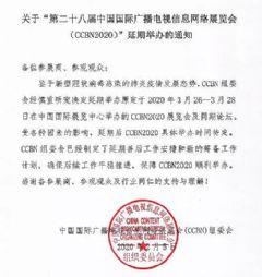 第二十八届中国国际广播电视信息网络展览会<font color='#FF0000'>CCBN</font>2020延期举办