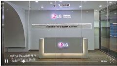 匠心之作,生而闪耀!<font color='#FF0000'>LG</font>商用产品展厅惊艳亮相!