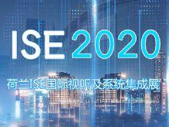2020荷兰ISE视听及系统集成展专题