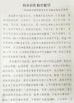 <font color='#FF0000'>to</font>会畅教育来自左权县教育科技局的感谢信