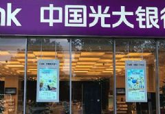 数字标牌4大优势为光大银行赋能