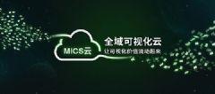 1云+4端集体亮相――上海寰视构建视听产品新生态
