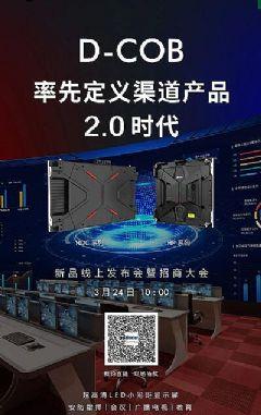 小间距LED产业的2.0:COB获得大发展