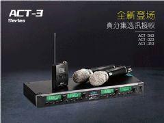 MI<font color='#FF0000'>PRO</font>ACT-3系列无线麦克风产品震撼上市