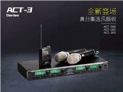 M<font color='#FF0000'>IP</font>ROACT-3系列无线麦克风产品震撼上市