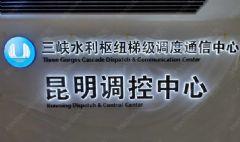 <font color='#FF0000'>MediaComm</font>美凯为三峡枢纽梯级调度注入光纤KVM技术