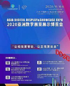 """关于""""2020亚洲数字展览展示博览会""""延期举办通知"""