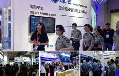 2020第九届中国国防信息化装备与技术博览会<font color='#FF0000'>11</font>月2-4日在北京举办