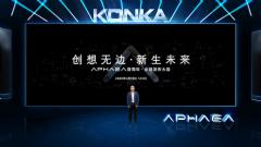 康佳APHAEA进军多品类高端市场,APHAEA-<font color='#FF0000'>A5</font>上市!
