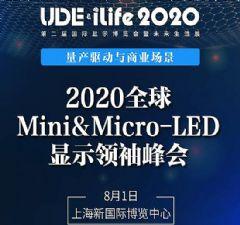 巨量转移有解,2022年或量产?来2020全球Mini&<font color='#FF0000'>micro-LED</font>显示领袖峰会看大咖们怎么说!